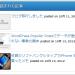 WordPress Popular Posts でサムネイル画像を綺麗に表示させる方法