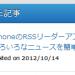 Newpost Catchを使って『最近の投稿』にサムネイル画像を表示させる方法(修正2013-01-28)